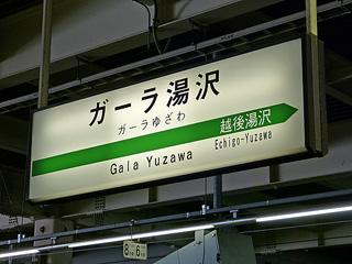 新幹線 ガーラ 湯沢